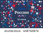 russian independence day...   Shutterstock .eps vector #648760876