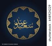 eid ul fitar creative... | Shutterstock .eps vector #648924229