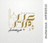 eid mubarak design background.... | Shutterstock .eps vector #649303513