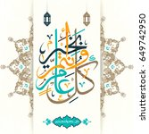 eid greeting vector in arabic... | Shutterstock .eps vector #649742950