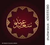 eid ul fitar creative... | Shutterstock .eps vector #650555380