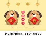 2018 year of dog greeting card... | Shutterstock .eps vector #650930680