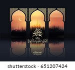 eid mubarak islamic vector... | Shutterstock .eps vector #651207424