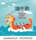 dragon boat festival greeting... | Shutterstock .eps vector #651424120