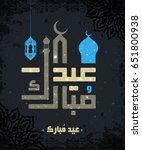 vector of eid mubarak in arabic ... | Shutterstock .eps vector #651800938