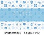 japanese summer greeting card.  ... | Shutterstock .eps vector #651884440