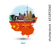 china landscape abstract.... | Shutterstock .eps vector #651892060