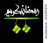 ramadan kareem logo scrip.... | Shutterstock .eps vector #652394374