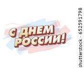 translation of an inscription ... | Shutterstock .eps vector #652591798