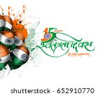 15th august   indian... | Shutterstock .eps vector #652910770
