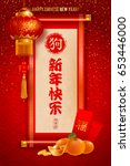 chinese new year greeting... | Shutterstock .eps vector #653446000