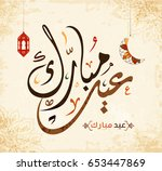 vector of eid mubarak in arabic ... | Shutterstock .eps vector #653447869