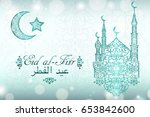 eid al fitr greeting card with... | Shutterstock .eps vector #653842600