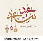 happy eid in arabic calligraphy ...   Shutterstock .eps vector #654176794