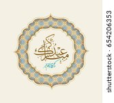 eid mubarak greeting card for... | Shutterstock .eps vector #654206353