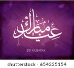 eid mubarak islamic vector... | Shutterstock .eps vector #654225154