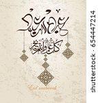 """eid mubarak"" greeting card     Shutterstock .eps vector #654447214"