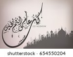 eid mubarak islamic vector... | Shutterstock .eps vector #654550204