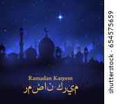 ramadan kareem greeting card...   Shutterstock .eps vector #654575659