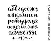 hand drawn vector lettering set ... | Shutterstock .eps vector #654823978