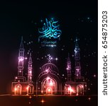 eid mubarak islamic vector... | Shutterstock .eps vector #654875203