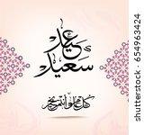 eid mubarak islamic vector... | Shutterstock .eps vector #654963424