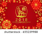 happy chinese new year card... | Shutterstock .eps vector #655239988