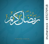calligraphy of arabic text of...   Shutterstock . vector #655270918