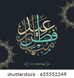 happy eid in arabic calligraphy ... | Shutterstock .eps vector #655552249