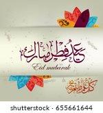 eid mubarak islamic vector...   Shutterstock .eps vector #655661644