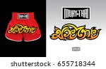 muay thai. typography design.... | Shutterstock .eps vector #655718344