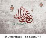 wishing you very happy eid ... | Shutterstock .eps vector #655885744