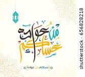 eid mubarak in arabic... | Shutterstock .eps vector #656828218