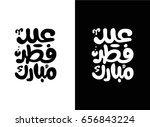 black and white 'eid fitr... | Shutterstock .eps vector #656843224