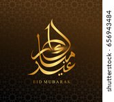 eid mubarak calligraphy... | Shutterstock .eps vector #656943484