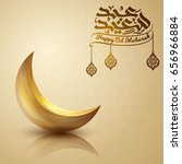 eid mubarak greeting card... | Shutterstock .eps vector #656966884