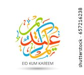 illustration of eid kum kareem... | Shutterstock .eps vector #657216238