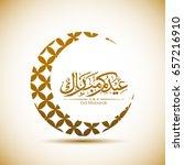 illustration of eid kum mubarak ...   Shutterstock .eps vector #657216910