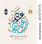 happy eid in arabic calligraphy ... | Shutterstock .eps vector #657275773