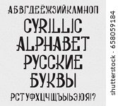 isolated cyrillic alphabet with ... | Shutterstock .eps vector #658059184
