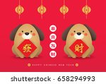 2018 year of dog greeting card... | Shutterstock .eps vector #658294993