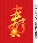 longevity chinese gold... | Shutterstock . vector #659173114