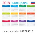 calendar 2018   russian version ... | Shutterstock .eps vector #659275510