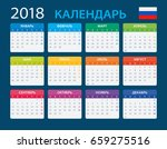 calendar 2018   russian version ... | Shutterstock .eps vector #659275516
