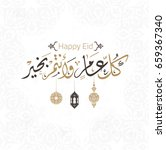 happy of eid  eid mubarak... | Shutterstock .eps vector #659367340
