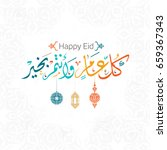 happy of eid  eid mubarak... | Shutterstock .eps vector #659367343