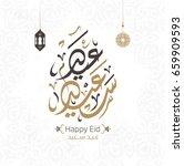 happy of eid  eid mubarak... | Shutterstock .eps vector #659909593