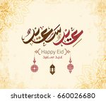 happy eid greeting card in... | Shutterstock .eps vector #660026680