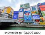osaka   japan   mar 7   the... | Shutterstock . vector #660091000