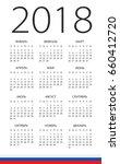 calendar 2018 year   russian... | Shutterstock .eps vector #660412720